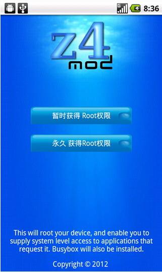 z4root下载 z4root安卓版官方免费下载v1.3正式版 下载之家