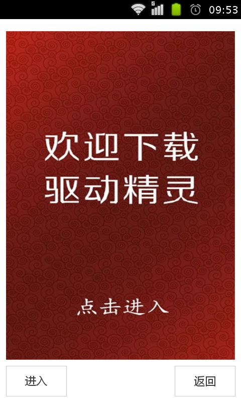 驱动手机_精灵驱动精灵【安卓最新版】-下载之安卓会卡吗图片