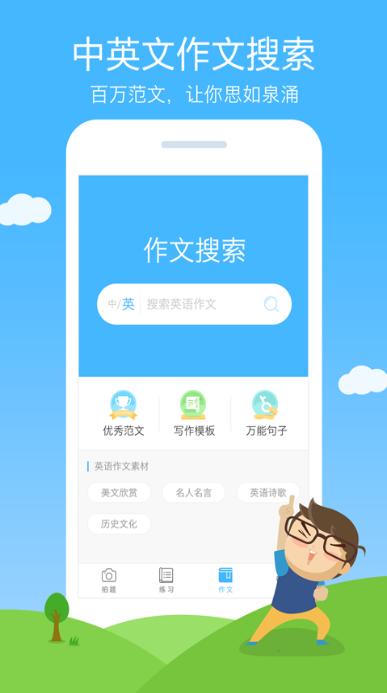 百度作业帮app_作业帮安卓版下载图片