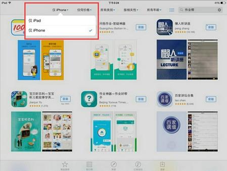 微信下载ipad版免费_微信下载ipad版微信ipad版官方下载v52017