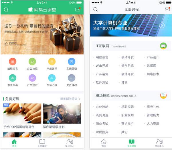网易云课堂iphone版是由网易公司打造的在线实用技能学习软件.