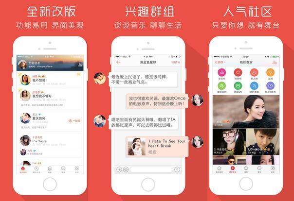【唱吧】唱吧下载_唱吧iphone版官方免费下载v6.7