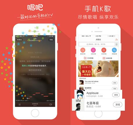 【唱吧】唱吧下载_唱吧iphone版官方免费下载v6.7.2版