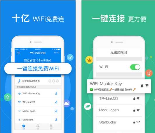 wifi万能钥匙下载 wifi万能钥匙iPhone版v3.3.6下载 下载之家