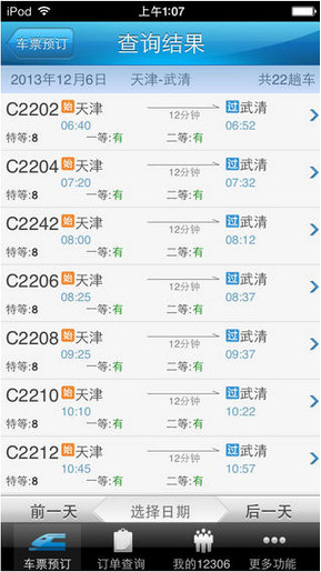【12306 app】12306 app下载_12306 appiphone版官方.