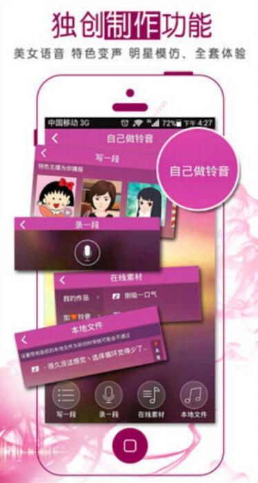 【酷音铃声】酷音铃声下载_酷音铃声iPhone版