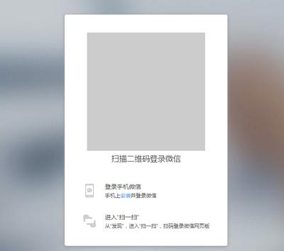 微信网页版登录页面不显示二维码图片怎么办?