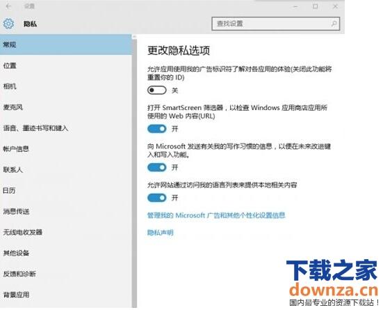 调整win10默认设置保护用户隐私