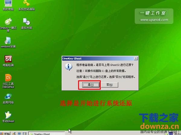 首页 pc软件教程 操作系统 → 怎么用u盘装系统     第六步:进入
