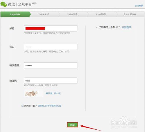 微信公众平台号申请 微信公众账号注册方法