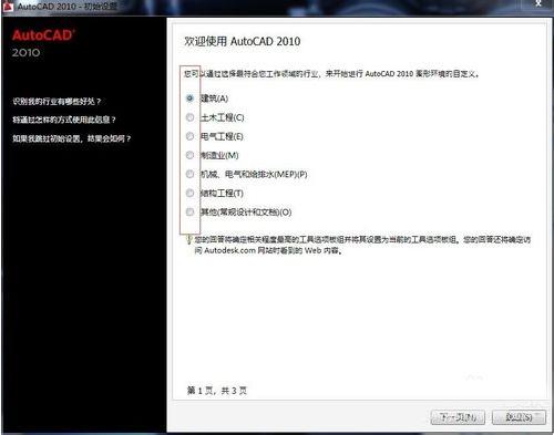 64位AutoCAD2010中文简体版安装与激活教程cad窗口同一个打开修改到图片