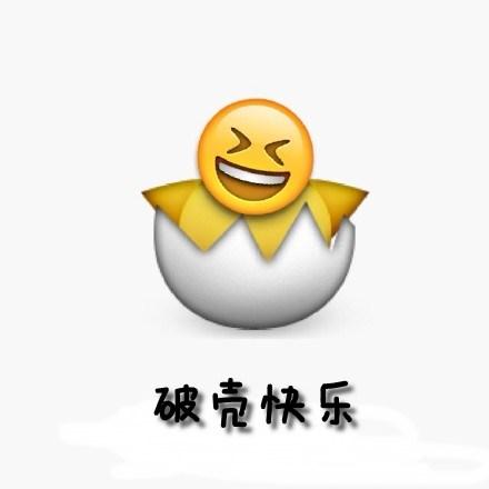 并且是最流行的字符emoji的祝福哦!