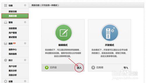 微信公众平台链接添加方法介绍