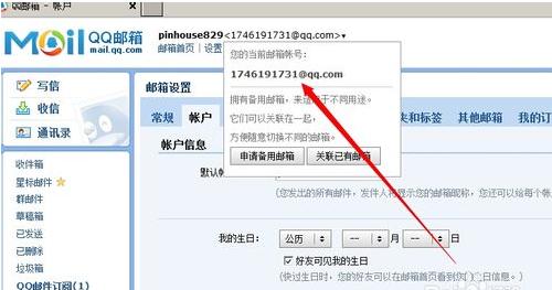 怎么用qq邮箱发短信_qq邮箱格式怎么写?