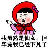 小红帽搞笑带字微信表情包 本宝宝就是美图片