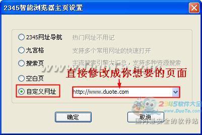 2345浏览器如何设置主页 2345浏览器怎么换主页图片