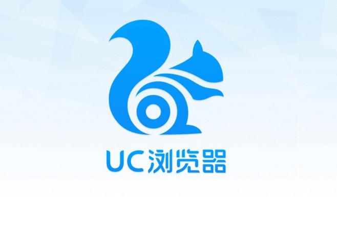uc浏览器打不开网页解决方法