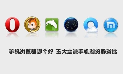 qq浏览器和uc手机浏览器哪个好用?