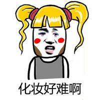 金发方脸恶搞微信表情包 做女生真的好方图片