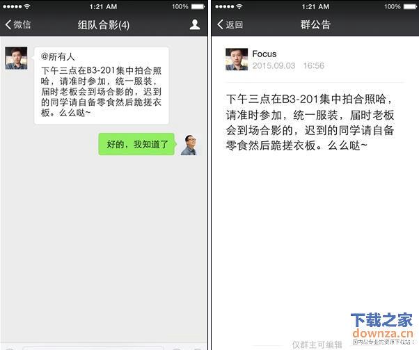 iOS版微信发布6.3.5更新 支持群视频聊天