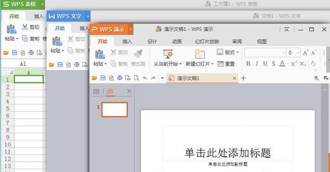 功能介绍   文字   新建Word文档功能;   WPS Office 2016绿色精简版支持.doc.docx.dot.dotx.wps.wpt文件格式的打开,包括加密文档;   WPS Office 2016绿色精简版支持对文档进行查找替换、修订、字数统计、拼写检查等操作;   编辑模式下支持文档编辑,文字、段落、对象属性设置,插入图片等功能;   阅读模式下支持文档页面放大、缩小,调节屏幕亮度,增减字号等功能;   独家完美支持批注、公式、水印、OLE对象的显示。    演示   新建PPT幻灯