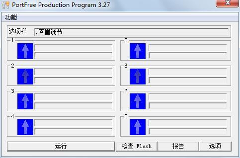 星梭低级格式化工具pdx8