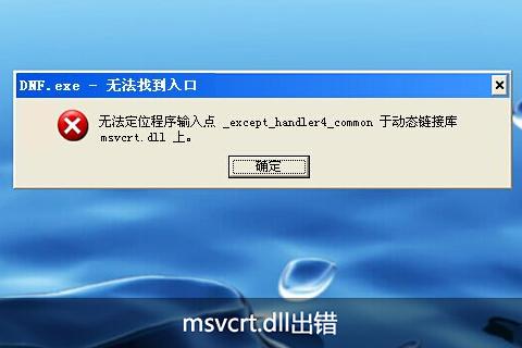 msvcrtd.dll下载