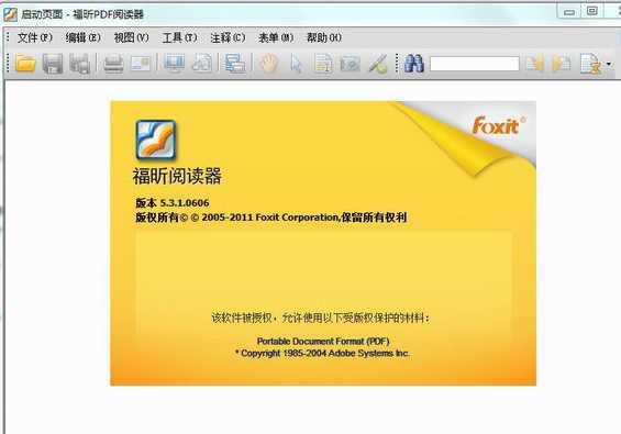 福昕pdf阅读器v2.2.1中文版