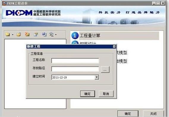 【pkpm2010破解版】pkpm2010破解版下载