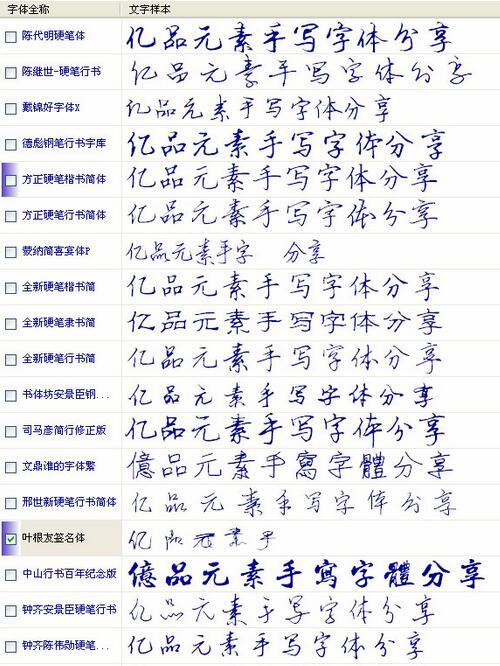 中文手写字体打包21款