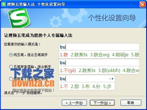 搜狗五笔输入法_搜狗五笔输入法下载官方下载-下载之家图片