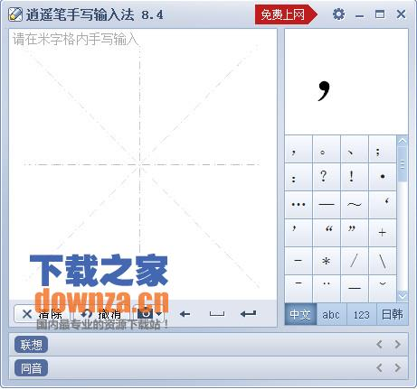 下载之家 应用软件 汉字输入 > 逍遥笔手写输入法下载   1,首先安装鼠
