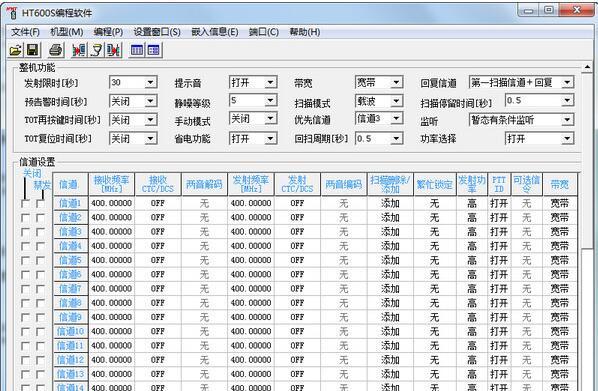 """好易通TC600写频软件是一款专为好易通TC600对讲机提供的写频工具,运行HT600S PC编程软件,首先启动一个窗口界面。此主界面显示有""""整机功能""""框和""""信道设置""""表,分别用来设置相应的数据。 软件截图  好易通TC600对讲机写频软件使用说明   1.信道数据设置   运行HT600S PC编程软件,首先启动一个窗口界面。此主界面显示有""""整机功能""""框和""""信道设置""""表,分别用来设置相应的数据。在此界面上可以"""