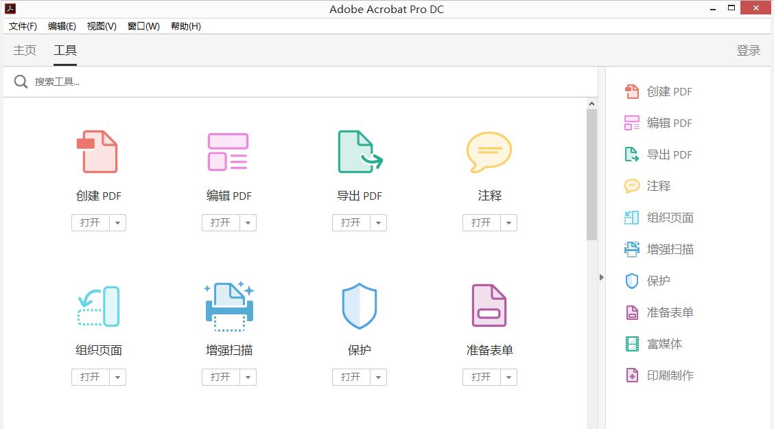 adobe pdf pro dc gratis