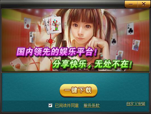 紫金阁棋牌游戏平台下载