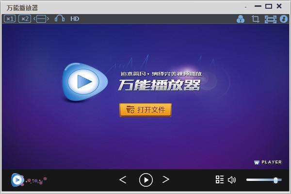 免费在线播放器_唯一支持   p2p软件在线点播的万能,防毒播放器   软件小,   启动