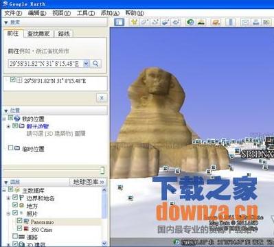 谷歌地球中文版下载 V7.1.5.1557官方版 谷歌地球在线下载 下载之家