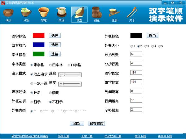 家的笔画顺序图-汉字笔顺演示程序下载