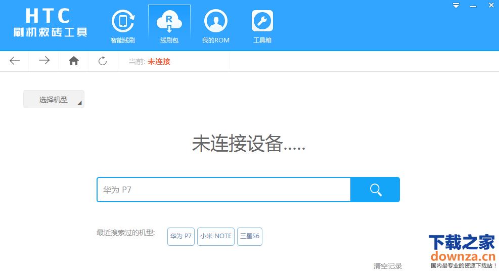 【HTC刷机救砖工具】HTC刷机救砖工具下载