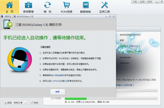 桌大师_卓大师刷机专家v5.6.0.0官方版