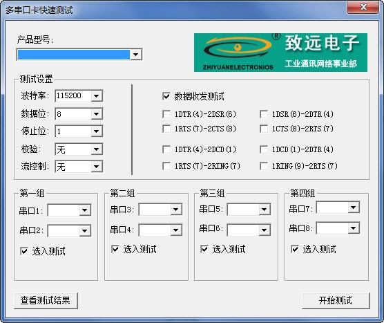 串口发送16进制数据