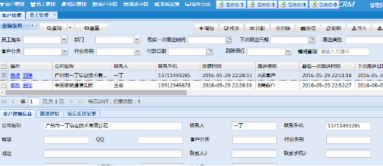 【一丁营销客户管理CRM系统】一丁营销客户