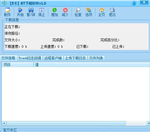 E卡BT下载软件