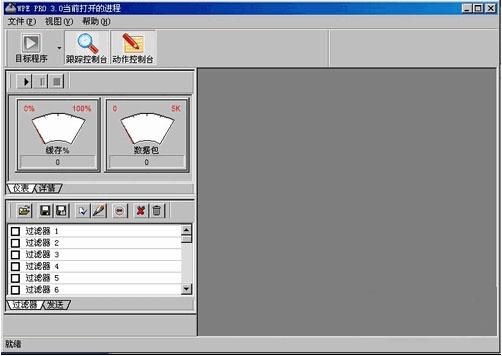 wpe封包下载_【wpe封包工具】wpe封包工具下载_wpe封包工具电脑版v