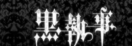 哥特字体以英文字体居多,中文的哥特式字体目前网上仅有万花哥特体图片