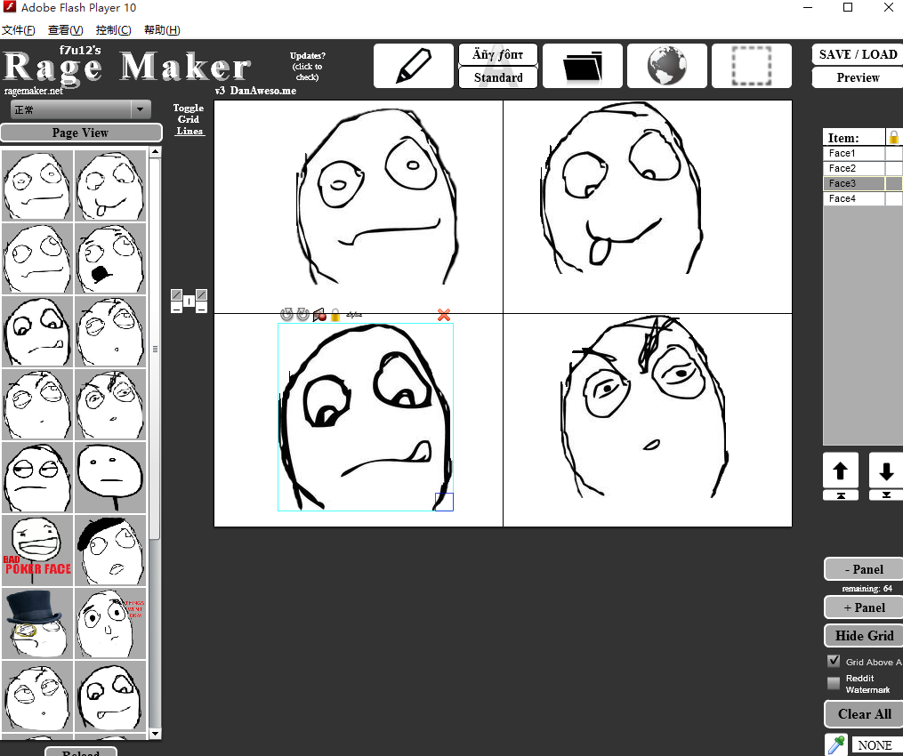 油腻暴漫表情编辑工具v 1.图片